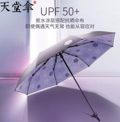 天堂遮阳伞