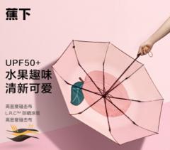 太阳伞(蕉下)