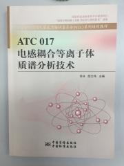 ATC017电感耦合等离子体质谱分析技术