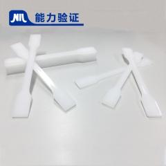 塑料彎曲性能的測定